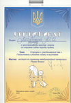 Сертификат Зоосалон ГРАНД
